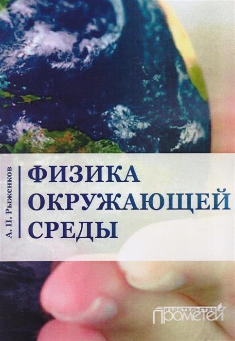 Рыженков А. Физика окружающей среды николай рыженков жертва любви