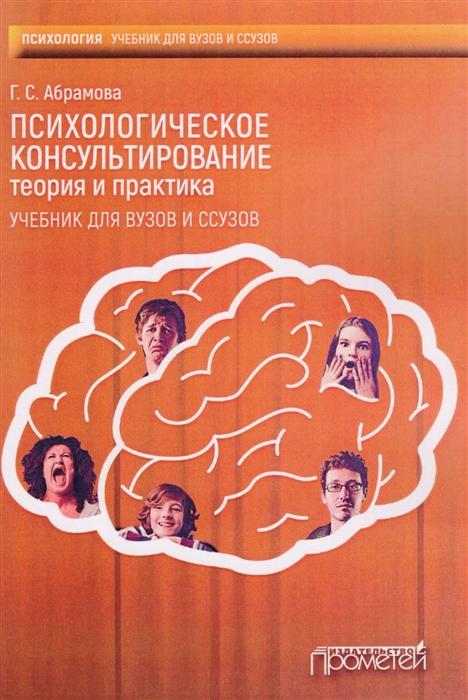 Абрамова Г. Психологическое консультирование Теория и практика меновщиков в психологическое консультирование работа в кризисных ситуациях