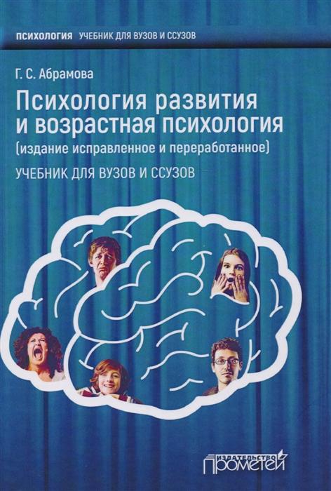 Абрамова Г. Психология развития и возрастная психология
