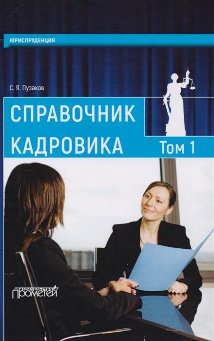 Пузаков С. Справочник кадровика В 2 томах Том 1 цена 2017