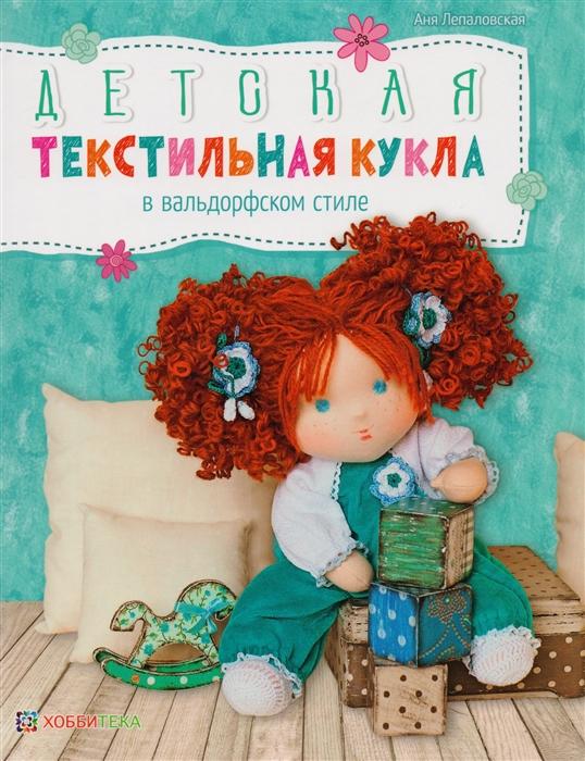 Лепаловская А. Детская текстильная кукла в вальдорфском стиле