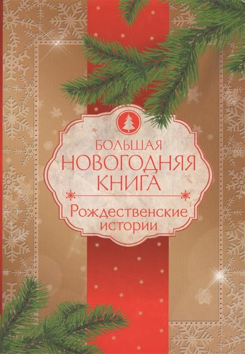 Бастиан Ф. (ред.) Большая новогодняя книга Рождественские истории все цены