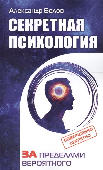 Белов А. Секретная психология Как обнаружить в себе дар экстрасенса ольга камашинская дочь экстрасенса