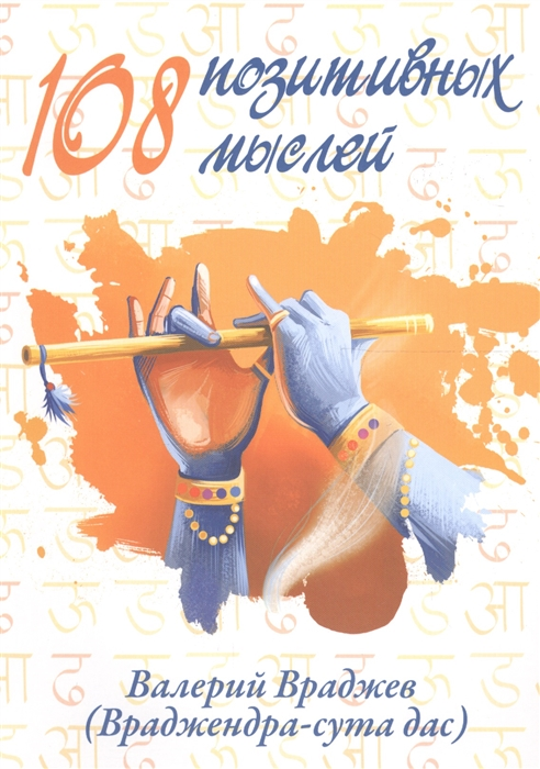 Враджев В. 108 позитивных мыслей Искусство обращения недостатков в достоинства на основе 108 наиболее важных стихов Бхагавад-гиты цена