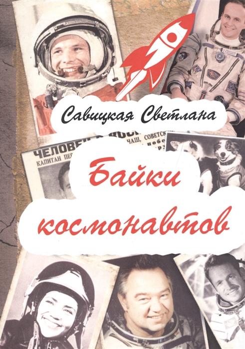 Савицкая С. Байки космонавтов