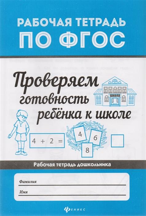 Бахурова Е. Проверяем готовность ребенка к школе бахурова е проверяем готовность ребенка к школе