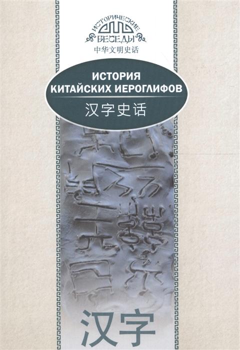 лю шичжун история китайской живописи на русском и китайском языках Най Ван История китайских иероглифов На русском и китайском языках