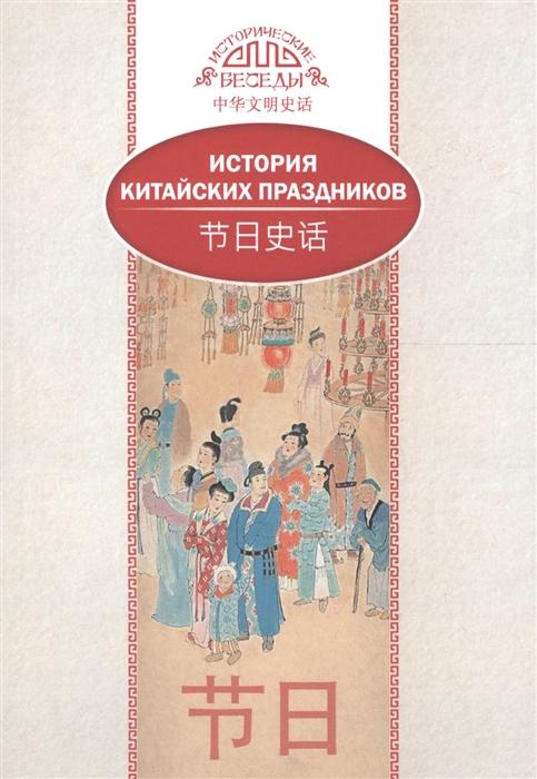 лю шичжун история китайской живописи на русском и китайском языках Лина В. История китайских праздников На русском и китайском языках