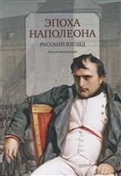 Эпоха Наполеона. Русский взгляд. Книга четвертая