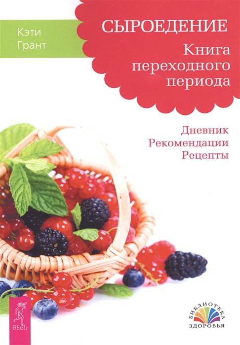 Сыроедение Книга переходного периода Дневник Рекомендации Рецепты