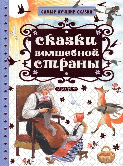 Пушкин А., Толстой Л. и др. Сказки волшебной страны