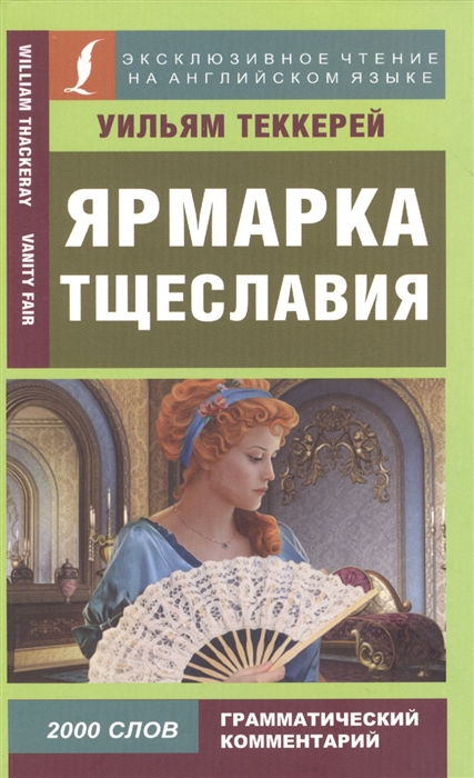 Теккерей У. Ярмарка тщеславия Книга на английском языке