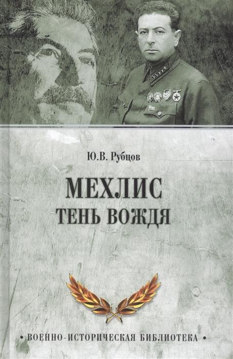 Рубцов Ю. Мехлис Тень вождя цены