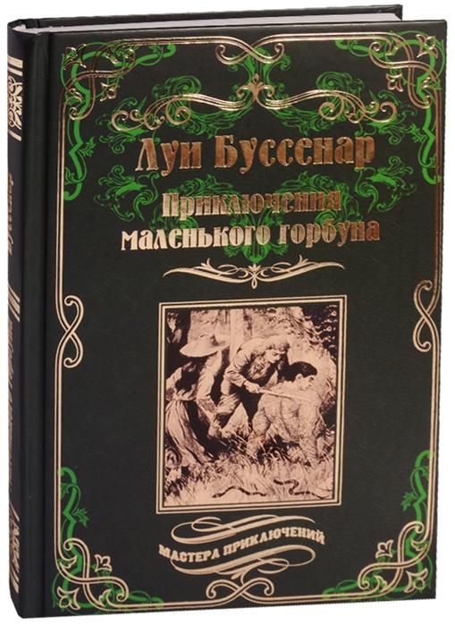 Буссенар Л. Приключения маленького горбуна Бессребреник среди желтых дьяволов
