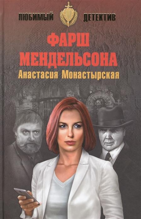 Монастырская А. Фарш Мендельсона
