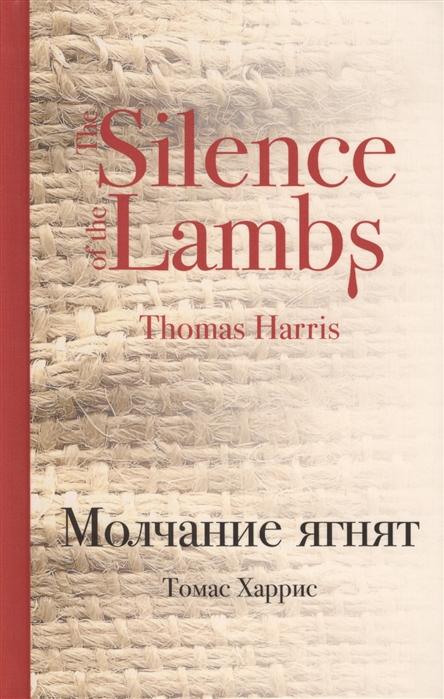 Харрис Т. Молчание ягнят харрис т молчание ягнят