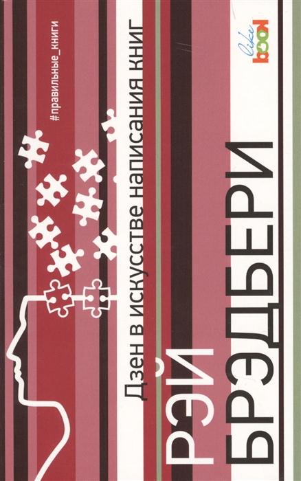 Брэдбери Р. Дзен в искусстве написания книг брэдбери р дзен в искусстве написания книг