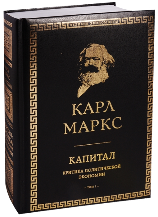 Фото - Маркс К. Капитал Критика политической экономики Том I маркс к капитал критика полит экономии т i
