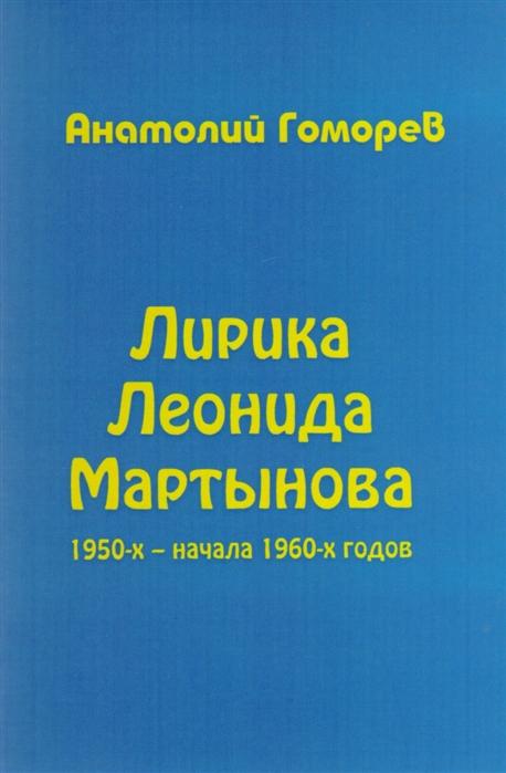 Лирика Леонида Мартынова 1950-х начала 1960-х годов