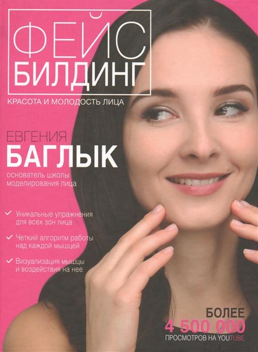 Баглык Е. Фейсбилдинг Красота и молодость лица