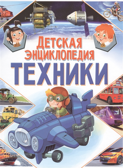 Фото - Феданова Ю., Скиба Т. (ред.) Детская энциклопедия техники ред феданова ю рыцари