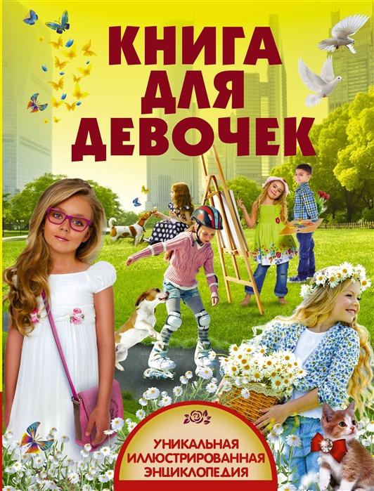 Кошевар Д., Папуниди Е., Хомич Е. Книга для девочек недорого