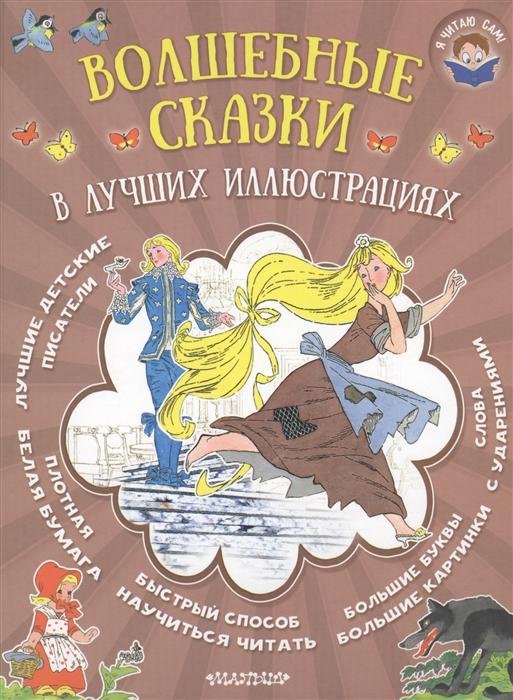 Купить Волшебные сказки в лучших иллюстрациях, Малыш, Сказки