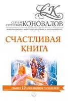 Счастливая книга. Иформационно-энергетическое Учение. Начальный курс