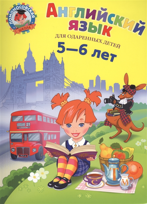 Крижановская Т. Английский язык для одаренных детей 5-6 лет крижановская т английский язык для детей 5 6 лет в двух частях часть 2
