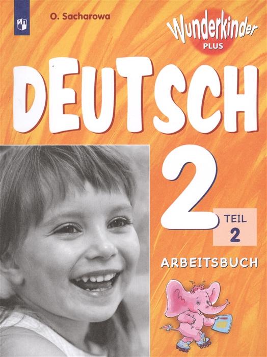 Захарова О. Deutsch 2 Teil 2 Arbeitsbuch Немецкий язык Рабочая тетрадь 2 класс В двух частях Часть 2 Учебное пособие для общеобразовательных организаций и школ с углубленным изучением немецкого языка