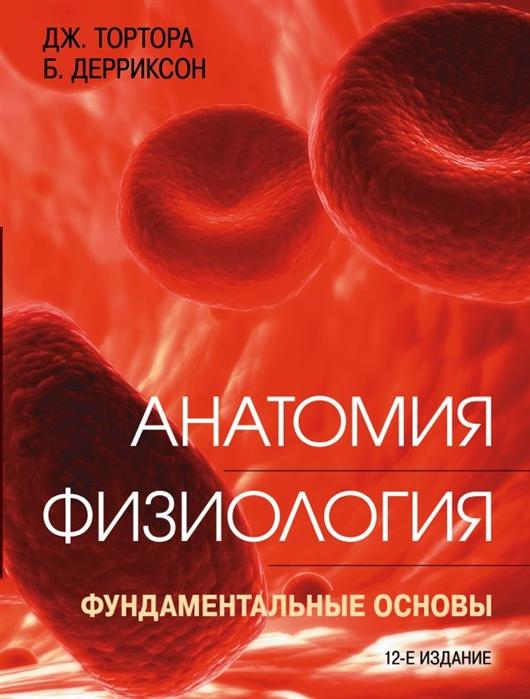 Тортора Дж., Дерриксон Б. Анатомия Физиология Фундаментальные основы недорого