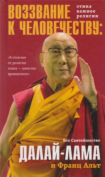 Далай-лама, Альт Ф. Воззвание Далай-ламы к человечеству Этика важнее религии далай лама путь к просветлению лекции о чже цонкапе