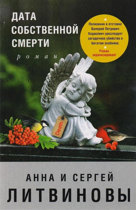 Литвинова А., Литвинов С. Дата собственной смерти цена