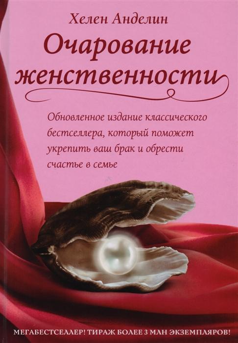 Анделин Х. Очарование женственности книга очарование женственности