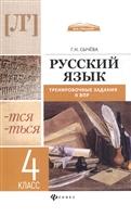 Русский язык 4 класс Тренировочные задания