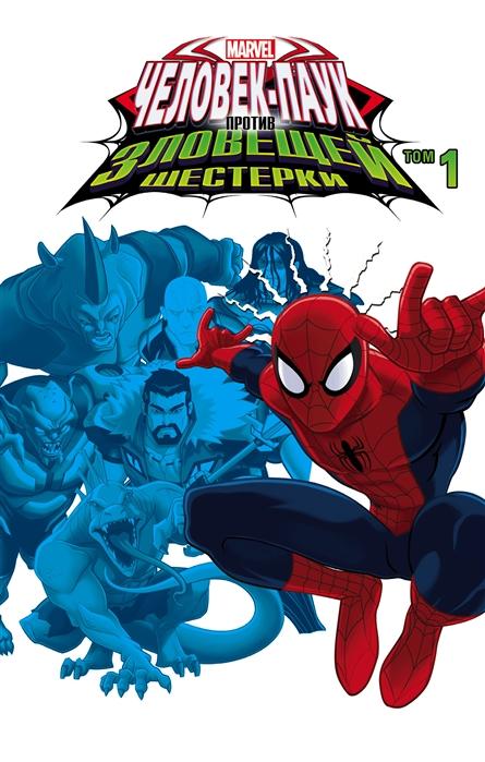 Караманья Дж. Человек-Паук против Зловещей Шестерки Том 1