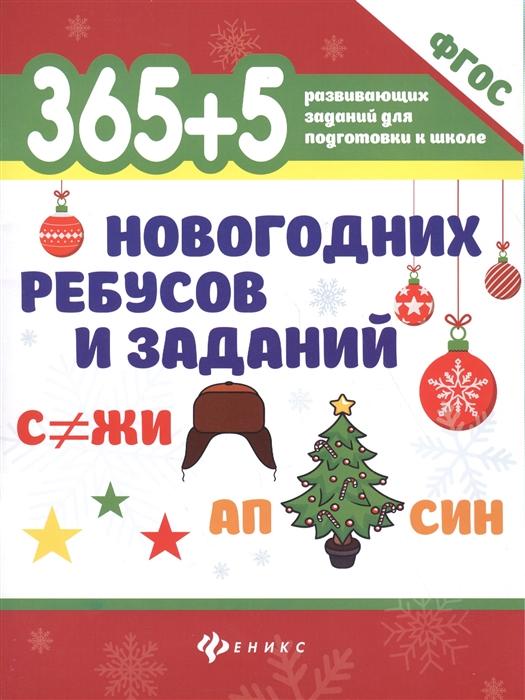 все цены на Морозова О. (отв. ред.) 365 5 новогодних ребусов и заданий онлайн