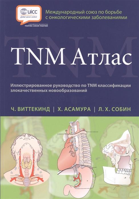 TNM Атлас Иллюстрированное руководство по TNM классификации злокачественных новообразований фото