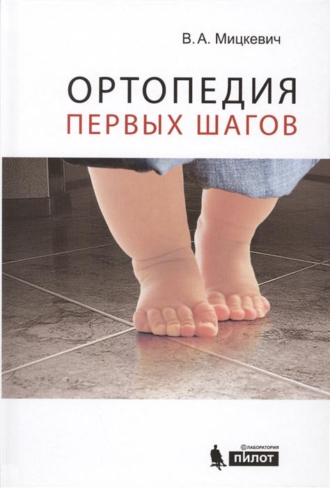 Мицкевич В. Ортопедия первых шагов мария дерналович адам мицкевич