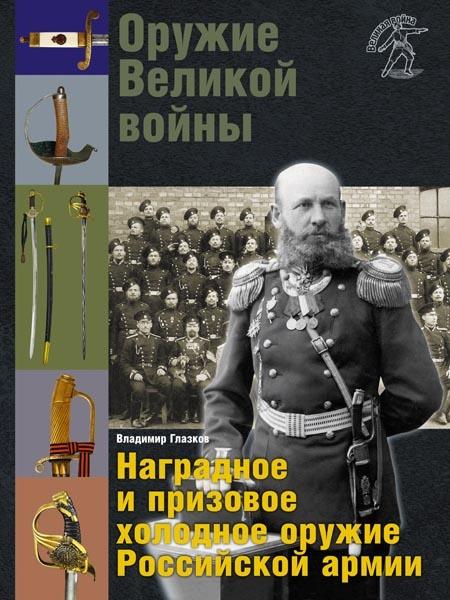 Глазков В. Оружие Великой войны Наградное и призовое оружие Российской армии