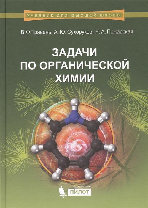 Травень В., Сухоруков А., Пожарская Н. Задачи по органической химии