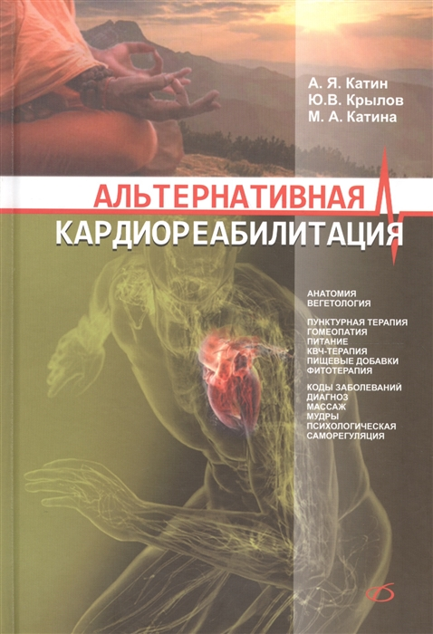 Катин А., Крылов Ю., Катина М. Альтернативная кардиореабилитация Практическое пособие