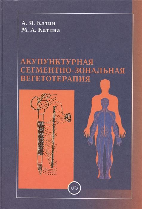 Катин А., Катина М. Акупунктурная сегментно-зональная вегетотерапия Практическое руководство