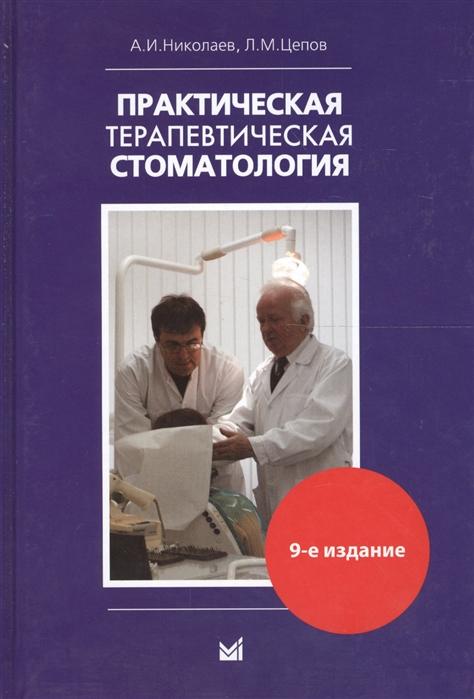 Николаев А., Цепов Л. Практическая терапевтическая стоматология Учебное пособие