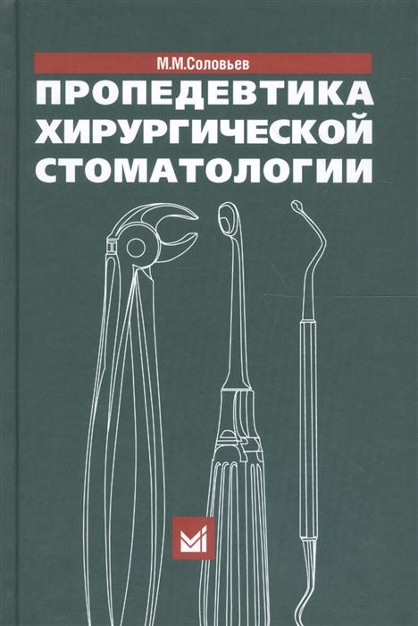Соловьев М. Пропедевтика хирургической стоматологии Учебное пособие