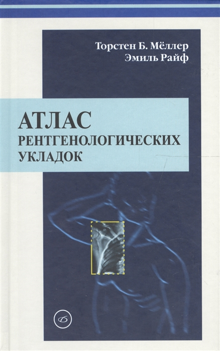 Меллер Т., Райф Э. Атлас рентгенологических укладок