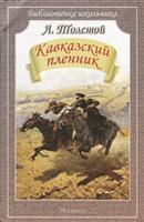 Кавказский пленник. Рассказы