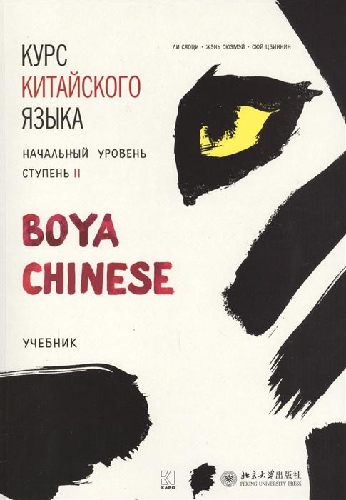 Сяоци Л., Сюэмэй Ж., Цзиннин С. Курс китайского языка Boya Chinese Начальный уровень Ступень II Учебник