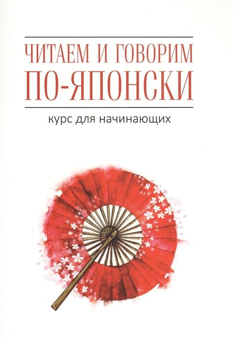 Уайтвик Дж., Багли Х. Читаем и говорим по-японски Курс для начинающих