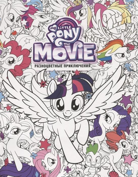 Мой маленький пони Разноцветные приключения Книга для творчества